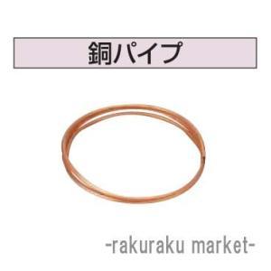 コロナ 石油給湯器部材 油配管部材 銅パイプ OS-31 rakurakumarket