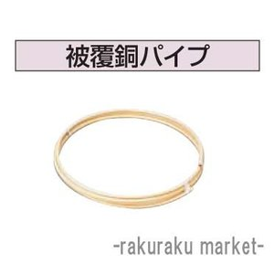 コロナ 石油給湯器部材 油配管部材 被覆銅パイプ OS-31A|rakurakumarket