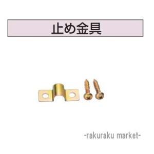 コロナ 石油給湯器部材 油配管部材 止め金具 OS-32|rakurakumarket