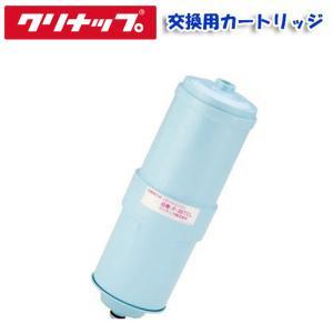 (送料無料)クリナップ P-35TCL アルカリイオン整水器 交換用カートリッジ PJ-UA51ECL用 除去能力 3物質|rakurakumarket
