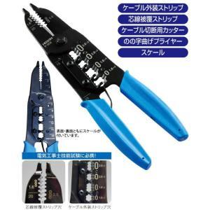 ◆メーカー:ホーザン HOZAN ◆型番:P-958 (P958) ◆電気工事士試験 単品工具 芯線...