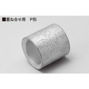ニチフ 銅線用 裸圧着スリーブ P形 P5.5 【100個入】|rakurakumarket
