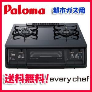 (キャッシュレス5%還元)(送料無料)パロマ PA-360WA-R 都市ガス用 ガステーブルコンロ 右強火力  プラチナカラートップシリーズ 水なし両面焼グリル|rakurakumarket