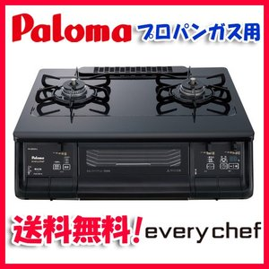 (キャッシュレス5%還元)(送料無料)パロマ PA-360WA-R プロパンガス用 ガステーブルコンロ 右強火力  プラチナカラートップシリーズ 水なし両面焼グリル|rakurakumarket
