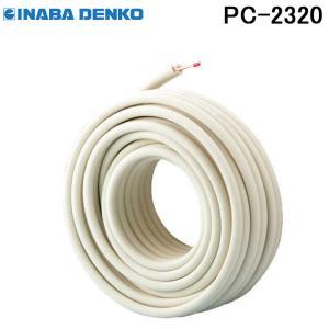 因幡電工 ペアコイル 2分3分 20m エアコン配管用被覆銅管 PC-2320 PC2320 20M|rakurakumarket