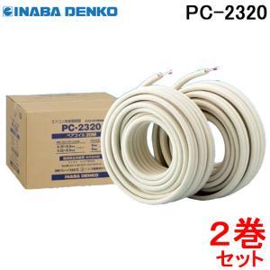 因幡電工 ペアコイル 2分3分 20m エアコン配管用被覆銅管 PC-2320 PC2320 【2巻セット】 20M|rakurakumarket