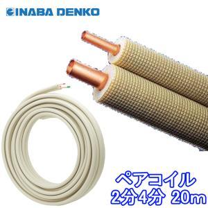 (在庫有)(送料無料)因幡電工 ペアコイル 2分4分 20m エアコン配管用被覆銅管 PC-2420|rakurakumarket