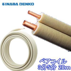 (法人様宛限定)(送料無料)因幡電工 ペアコイル 3分5分 20m エアコン配管用被覆銅管 PC-3520 20M|rakurakumarket