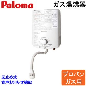 (送料無料)パロマ PH-5BV プロパンガス用 ガス小型湯沸器 元止式 音声おしらせ機能付 ガス瞬間湯沸器|rakurakumarket