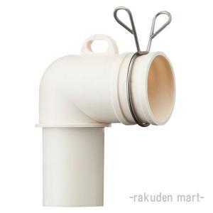 (キャッシュレス5%還元)三栄水栓 SANEI PH554FSA 洗濯機排水トラップエルボ 洗濯機用