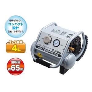 【法人様宛限定】【代引き不可】ナカトミ SCP-04A オイルレスエアーコンプレッサー|rakurakumarket