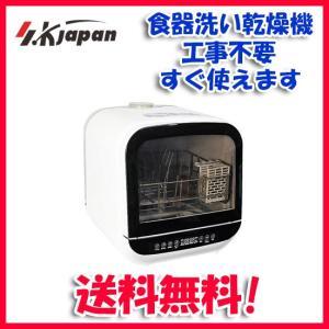 ◆メーカー:エスケイジャパン ◆品名:食器洗い乾燥機 ◆食器乾燥機 コンパクト 小型 食洗機 据え置...