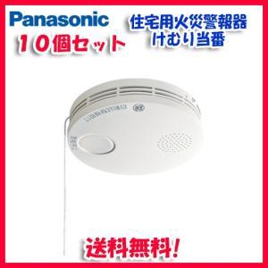 ◆メーカー:パナソニック ◆品名:10台セット 住宅用火災警報器 けむり当番薄型2種(電池式・移報接...
