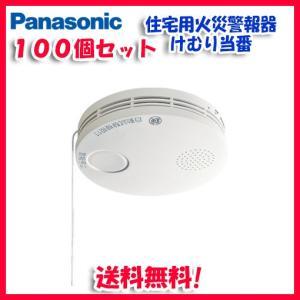 ◆メーカー:パナソニック ◆品名:100台セット 住宅用火災警報器 けむり当番薄型2種(電池式・移報...