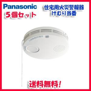 ◆メーカー:パナソニック ◆品名:5台セット 住宅用火災警報器 けむり当番薄型2種(電池式・移報接点...