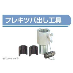 フレキ管 ツバ出し工具 16.8φ用|rakurakumarket