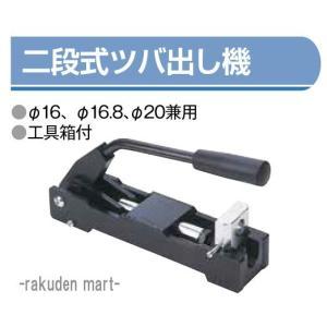 二段式 ツバ出し機 工具箱付|rakurakumarket