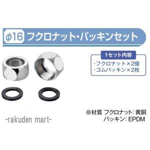 ステンレス水道用巻フレキ用 フクロナットパッキンセット 【50セット】|rakurakumarket