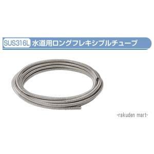ステンレス水道用巻フレキ ロングフレキシブルチューブ  SUS316L 13(16.8φ)×25m|rakurakumarket