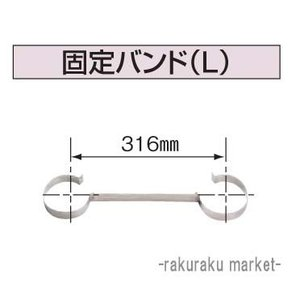 コロナ 石油給湯器部材 給排気筒延長部材 ワンタッチ式給排気筒延長用部品 固定バンド(L) UF-5|rakurakumarket
