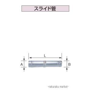 コロナ 石油給湯器部材 給排気筒延長部材 ワンタッチ式給排気筒延長用部品 スライド管 UFG-2-800 rakurakumarket