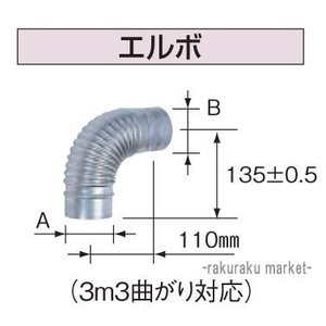 コロナ 石油給湯器部材 給排気筒延長部材 ワンタッチ式給排気筒延長用部品 エルボ UFG-3 rakurakumarket