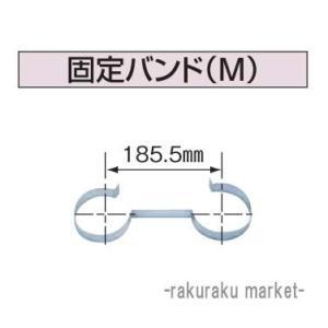 コロナ 石油給湯器部材 給排気筒延長部材 ワンタッチ式給排気筒延長用部品 固定バンド(M) UFG-4|rakurakumarket