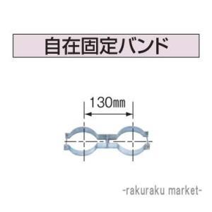 コロナ 石油給湯器部材 給排気筒延長部材 ワンタッチ式給排気筒延長用部品 自在固定バンド UFG-5|rakurakumarket