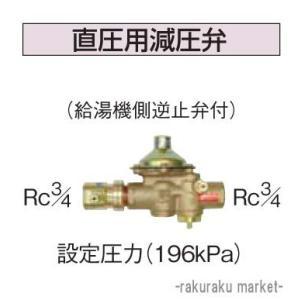 コロナ 石油給湯器部材 給水・給湯配管部材 水道配管用部材 直圧用減圧弁 UIB-10TX|rakurakumarket
