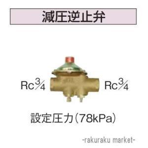コロナ 石油給湯器部材 給水・給湯配管部材 水道配管用部材 減圧逆止弁 UIB-8A|rakurakumarket