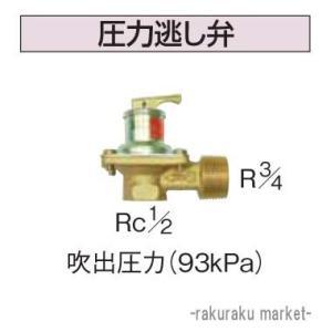 コロナ 石油給湯器部材 給水・給湯配管部材 水道配管用部材 圧力逃し弁 UIB-9A|rakurakumarket