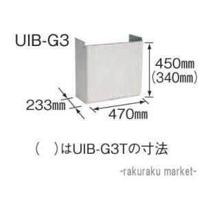 コロナ 石油給湯器部材 配管カバー AGシリーズ専用 UIB-G3T|rakurakumarket