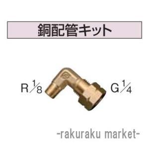 コロナ 石油給湯器部材 油配管部材 銅配管キット UIB-X16A|rakurakumarket