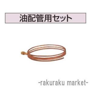 コロナ 石油給湯器部材 油配管部材 油配管用セット UIB-X5|rakurakumarket