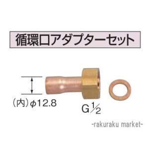 コロナ 石油給湯器部材 ふろ関連部材 循環口アダプターセット UKB-36|rakurakumarket