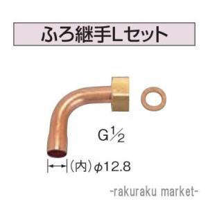 コロナ 石油給湯器部材 ふろ関連部材 ふろ継手Lセット UKB-37|rakurakumarket