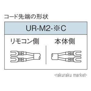 コロナ 石油給湯器部材 リモコンコード メインリモコンコード 2芯 8m UR-M2-8C|rakurakumarket