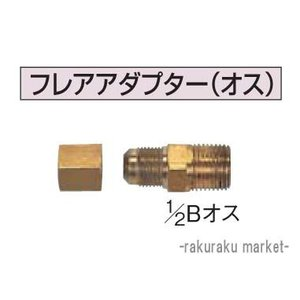 コロナ 石油給湯器部材 ふろ関連部材 フレアアダプター(オス) USA-27|rakurakumarket