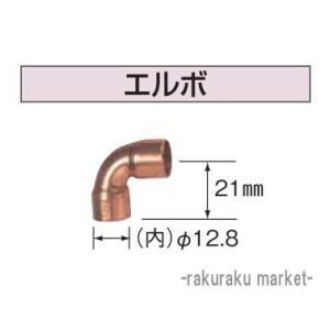 コロナ 石油給湯器部材 ふろ関連部材 15A配管接続用部材 エルボ USC-21|rakurakumarket