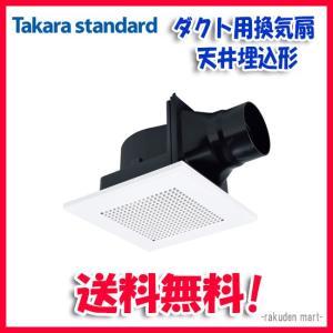 (送料無料)タカラスタンダード VD-10ZC10-TK (VD-10ZC10同等品) ダクト用換気扇天井埋込形|rakurakumarket