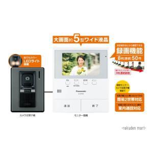 (送料無料)(在庫有)パナソニック VL-SV50KL テレビドアホン インターホン 5型ワイドカラー液晶ディスプレイ|rakurakumarket