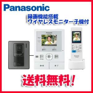 (送料無料)(在庫有)パナソニック VL-SWD210K テレビドアホン 録画機能付 ワイヤレスモニター子機付|rakurakumarket