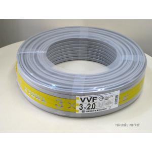 協和電線 VVFケーブル 2.0mm×3芯 100m グレー(灰色)|rakurakumarket