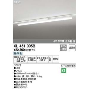 (キャッシュレス5%還元)オーデリック XL451005B プラグ付きLED-LINE ライティング...
