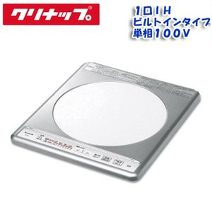 (キャッシュレス5%還元)(送料無料)クリナップ ZZCH11B IHクッキングヒーター 1口ビルトインタイプ 単相100V KZ-11C同等品|rakurakumarket