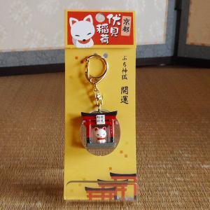 キーホルダー(バネカン)プチ神狐 【メール便可能!】|rakusaicollection