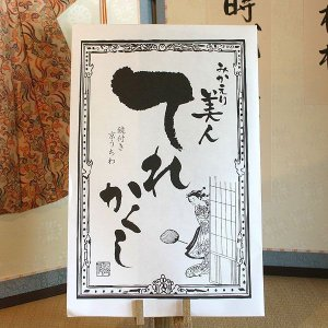 うちわ 【京団扇】 みかえり美人『てれかくし』|rakusaicollection|02