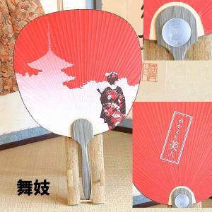 うちわ 【京団扇】 みかえり美人『てれかくし』 rakusaicollection 04