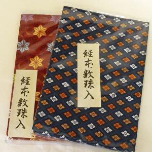 西陣織 教本数珠入れ(大)|rakusaicollection
