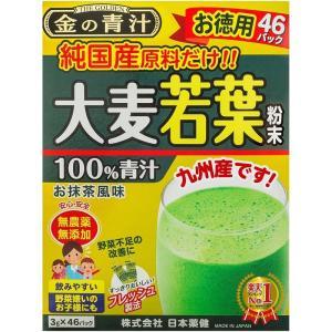 金の青汁 純国産 大麦若葉100%粉末 46包 徳用